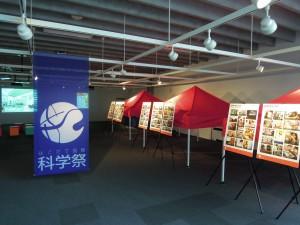 exhibition20150218